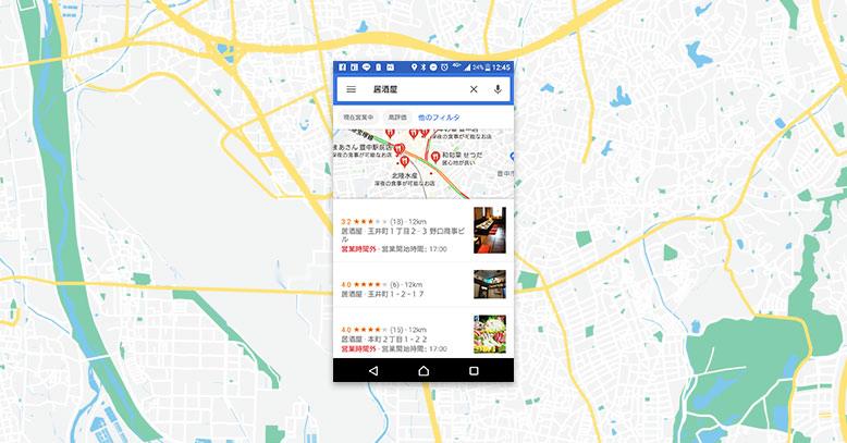店舗開店、サービス起業したらGoogleマイビジネスに登録しよう