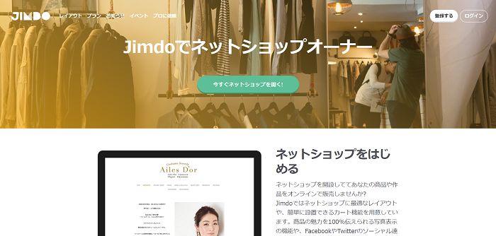 jimdo-shop