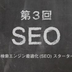 第3回 Google 検索エンジン最適化(SEO) スターターガイドの要約
