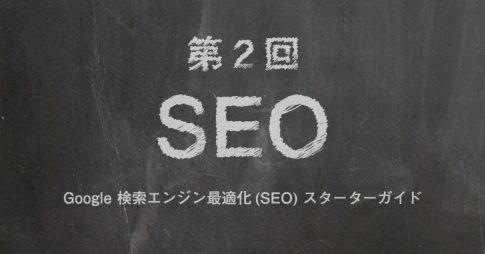 第2回 Google 検索エンジン最適化(SEO) スターターガイドの要約