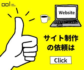 サイト制作の依頼は豊中市 ホームページ制作 ool
