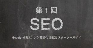 第1回 Google 検索エンジン最適化(SEO) スターターガイドの要約