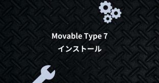 Biz メール&ウェブにMovableType7をインストールする方法